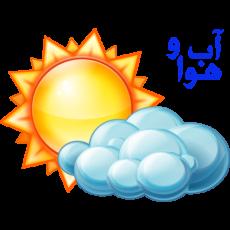 گرم شدن هوای استان در روزهای آینده/ افزایش وزش باد در مناطق شمال و شمال غرب استان در پایان هفته