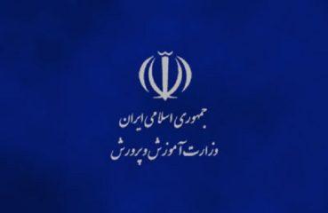 رئیس جمهور فردی به دور گرایش سیاسی برای تصدی وزارتخانه معرفی کند