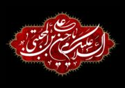 نتیجه صلح امام حسن(ع) نجات اسلام و شیعیان بود/ جامعه و برخی خواص در شناساندن امام به مردم کوتاهی کرده اند