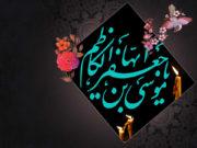 ارتباط محدود مردم با امام کاظم (ع) فرصت ارتقا امت اسلامی را فراهم کرد/ دوران زندانی بودن امام(ع) الگویی برای تمام بشریت است