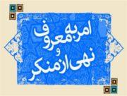 تکرار حمله و فحاشی به روحانی آمر به معروف اینبار در کرمان/ دادستانی قطعا در حمایت از آمرین به معروف با ضارب برخورد قاطع میکند