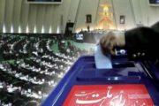 شمار داوطلبین انتخابات مجلس در استان کرمان به ۹۱ نفر رسید