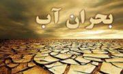 مبتکر و متولی حفر چاه های غیر مجاز وزارت نیرو و شرکت آب منطقه ای است/ بحران آب استان کرمان؛ حاصل عملکرد تمام مسئولان مرتبط با این امر است