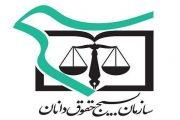 راه اندازی قرارگاه معاضدت حقوقی و قضائی برای اقشار کم درآمد/ اجرای طرح مشاوره های حقوقی رایگان یاوران عدالت در سطح استان