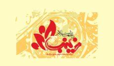 بانوان با الگوگیری از حضرت زینب(س) به ترویج و دفاع از دین بپردازند