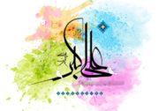 جوانان چگونه از حضرت علی اکبر(ع) تبعیت کنند؟