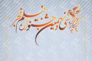 حضور دو گروه تئاتر استانی در جشنواره تئاتر فجر/ اکران ۱۶ فیلم سوادی سیمرغ جشنواره فیلم فجر در سه شهرستان