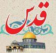 دولت ها باید رژیم صهیونیستی را تحریم کنند/ بستر مناسبی علیه ماهیت اسرائیل در فضای مجازی ایجاد شده است