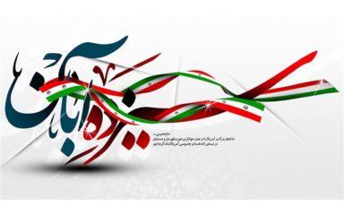 ۱۳ آبان را باید انقلاب دوم نامگذاری کرد/ شاهد فریادهای مردم ایران بر سر ایادی کفر خواهیم بود